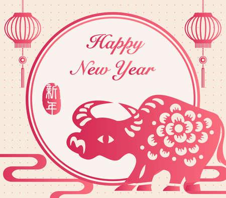 2021 Happy Chinese new year of ox lantern decoration. Chinese Translation: New year.