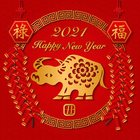 2021 Happy Chinese new year gold relief ox retro relief lattice frame firecrackers and treasure ingot. Chinese Translation: ox, Blessing, Prosperity