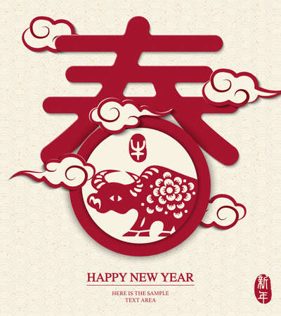 2021 Happy Chinese new year of ox with Chinese text design art. Chinese translation: Spring and New year of ox 写真素材 - 158428264