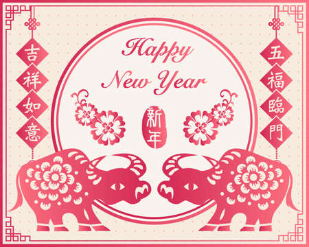 2021 Happy Chinese new year of ox retro elegant spring couplet decoration. Chinese Translation: May fortune come to your door. Good luck and happiness to you.