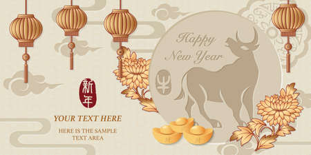2021 Happy Chinese new year of ox retro elegant relief lantern peony flower gold ingot. Chinese Translation: Ox and new year.  イラスト・ベクター素材