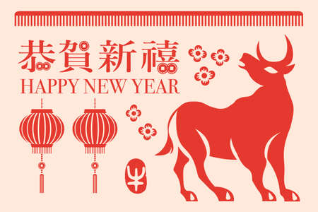 2021 Happy Chinese new year of the ox and lantern. Chinese translation: Happy new year and ox. 写真素材 - 158428271