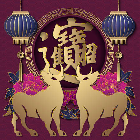 2021 Happy Chinese new year of ox golden purple peony flower lantern round spiral lattice frame. (Chinese Translation: Bring in wealth and treasure)