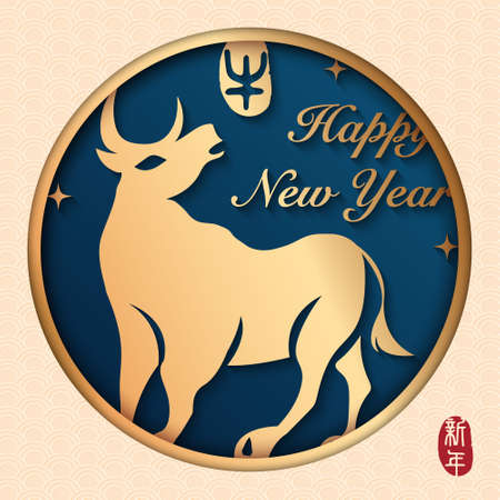 2021 Happy Chinese new year of golden relief ox and spiral curve cloud. Chinese translation: New year and ox