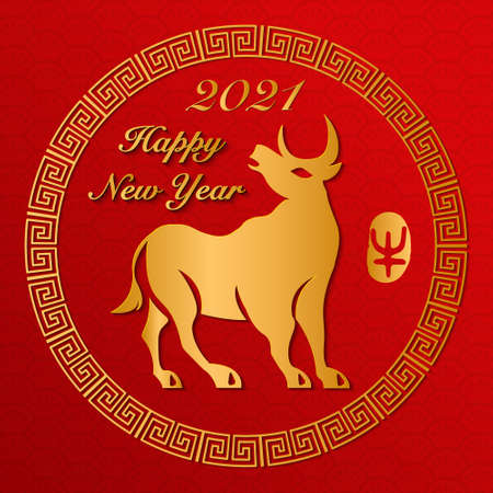 2021 Happy Chinese new year gold relief Zodiac sign ox and round lattice frame. Chinese translation: Ox