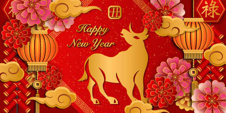 Happy Chinese new year gold relief ox flower, lantern, cloud and firecrackers. Chinese Translation: ox, Prosperity Çizim