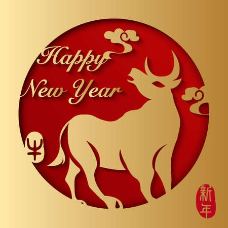 Happy Chinese new year of golden relief ox lantern. Chinese translation: Ox