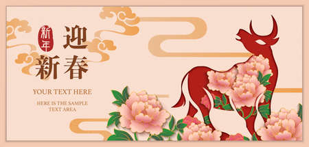 Happy Chinese new year of ox peony flower and spiral curve cloud. Chinese translation: New year