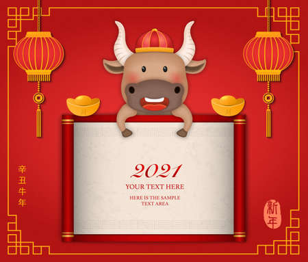 2021 Chinese new year of cute cartoon ox and lantern golden ingot. Chinese Translation: New year of the ox and treasure.