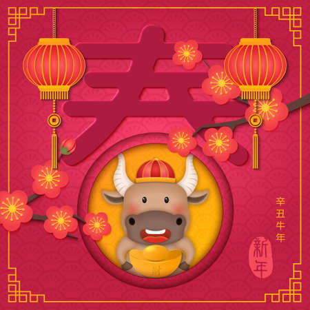 2021 Chinese new year of cute cartoon ox and plum blossom spiral curve cloud with Chinese word design Spring. Chinese Translation: New year of the ox and Spring.