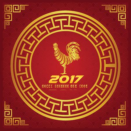 Carta cinese felice del nuovo anno 2017 e progettazione di vettore del fondo Vettoriali