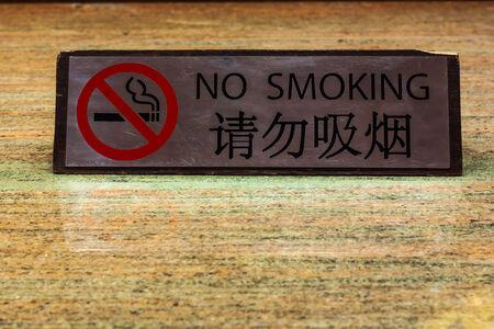 cease: no smoking segno