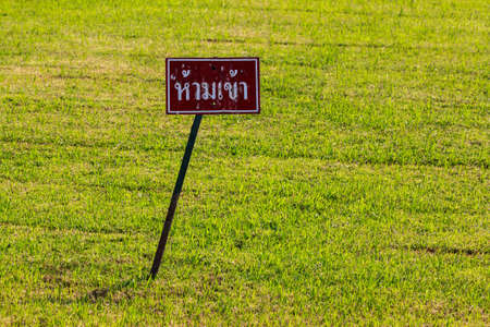 disallow: no entry sign on ground