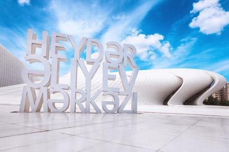 baku: BAKU, Azerbaijan - July 16, 2015: Heydar Aliyev Center Museum in Baku, Azerbaijan summer time