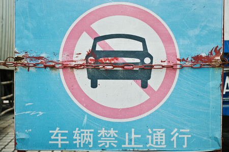 No parking sign in Chinese LANG_EVOIMAGES