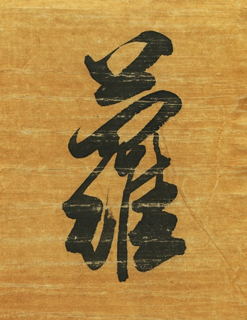 korean hieroglyph painted on old paper