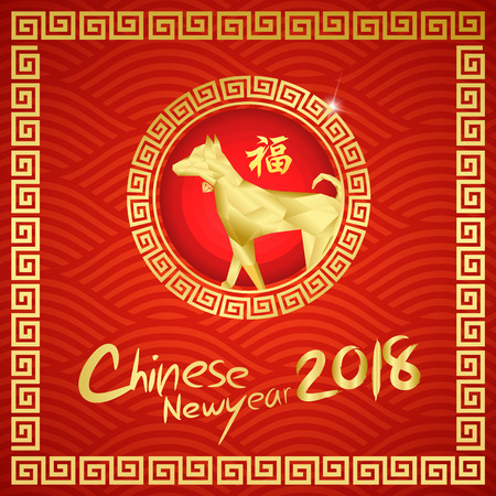 Happy Chinese New year 2018 with Chinese Symbol Calligraphy FU Text Symbol for Good Fortune Prosperity, cloud wallpaper and any Element style/Year of the dog Illusztráció