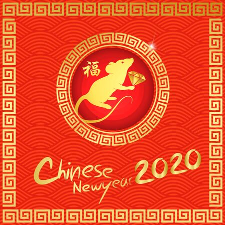 Happy Chinese New year 2020 with Chinese Symbol Calligraphy FU Text Symbol Good Fortune Prosperity, and any Element style/Year of the rat. Illusztráció