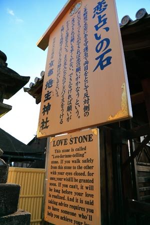 寺で日本語表記の表示