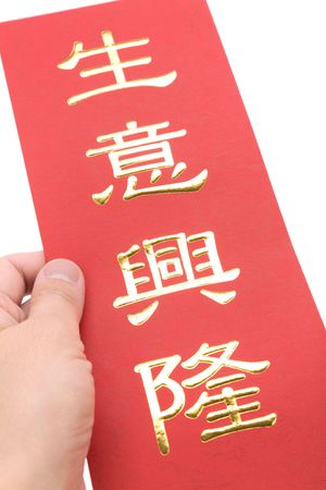 xing: A sign with the words: Stock Photo