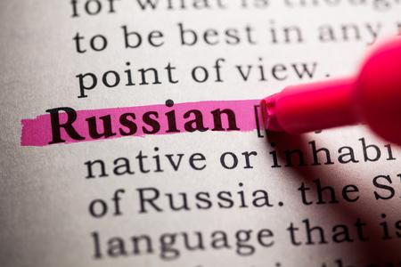 가짜 사전, 러시아어 단어 사전 정의. 스톡 콘텐츠