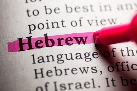 가짜 사전, 히브리어 단어의 사전 정의.