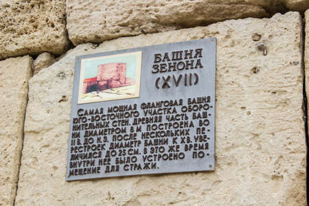 SEVASTOPOL, CRIMEA - SEPTEMBER 2014: Historical and Archaeological Museum-Reserve