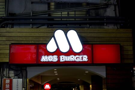 Moss Burger sign with white acrhes in restaurant in Taiwan at night