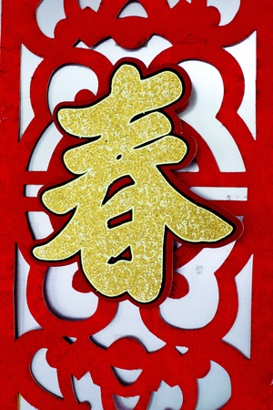 Spring Festival couplets with chinese new year decorations- mean spring photo