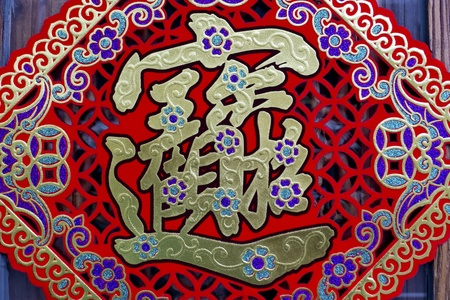 Spring Festival couplets with chinese new year decorations- mean fortune photo