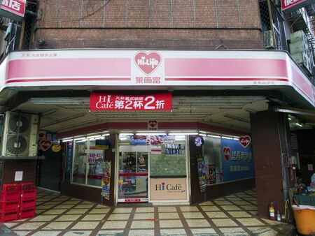 convenience store: Taipei, Taiwan - Jul 01, 2015: Hi-Life convenience store exterior in Zhongshan district on Jul 01,2015 in Taipei,Taiwan.