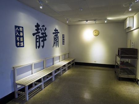 Taipei, Taiwan - JULY 29, 2015: rest room in Jing-Mei Human Rights Memorial and Cultural Park ,it was Jingmei Military Detention Centre for political dissidents during the White Terror period.