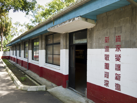 Taipei, Taiwan - JULY 29, 2015: army barracks of Jing-Mei Human Rights Memorial and Cultural Park ,it was Jingmei Military Detention Centre for political dissidents during the White Terror period.