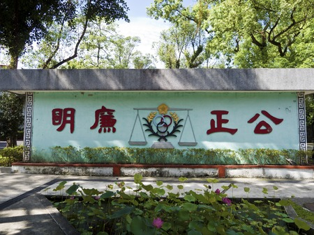Taipei, Taiwan - JULY 29, 2015: slogan means justice and incorruptible and intelligent in Jing-Mei Human Rights Memorial and Cultural Park ,it was Jingmei Military Detention Centre for political dissidents during the White Terror period.