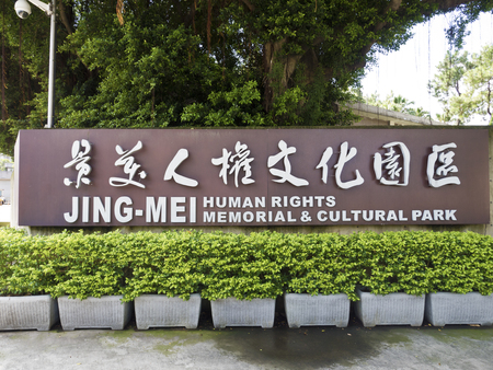 martial law: Taipei, Taiwan - JULY 29, 2015: Main Entrance of Jing-Mei Human Rights Memorial and Cultural Park ,it was Jingmei Military Detention Centre for political dissidents during the White Terror period.