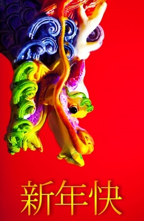 Colorful dragon border, traditional Asian decoration and ornamental art, Chinese Zodiac, astrology sign, 2012 New Year symbol with text space photo