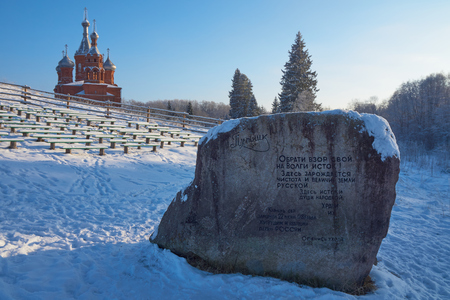 sou: Big stone with russian text in Volgoverkhovye. Volgoverkhovye is a village in Russia, Tver region, where headspring of Volga river is situated. Russian text calls people to have a look on headspring of Volga. Volga headspring is a beginning of russian sou