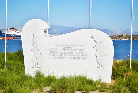 サラミス島ギリシャの戦いの記念...