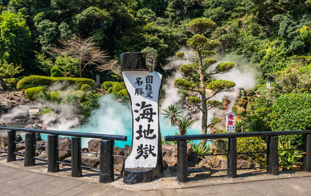 garden features: Beppu, Japan - September 28, 2014: Garden in Umi Jigoku or Sea hell in Beppu, Oita, Japan is one of the most beautiful hells, the sea hell features a pond of boiling, blue water. In its spacious gardens, there are a few secondary, orange colored hells a Editorial