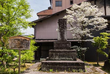 historical periods: Takayama, Japan - May 2, 2016: Stone sign at Hida Kokubunji Temple, Takayama, Japan. The Hida Kokubunji Temple was constructed in 746 by Emperor Shomu to pray for the nations peace and prosperity.