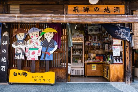 shirakawa go: Shirakawa-go, Japan - May 2, 2016: Shop in Shirakawa-go. Shirakawa-go is one of Japans UNESCO World Heritage Sites located in Gifu Prefecture, Japan.