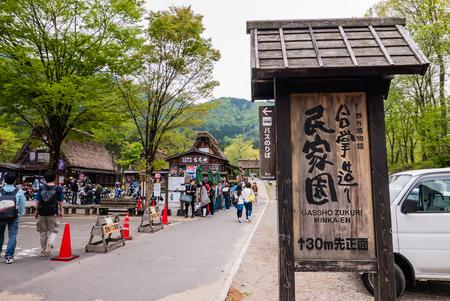 gassho zukuri: Shirakawa-go, Japan - May 3, 2016: Shirakawa-go tourist information sign in Shirakawa-go. Shirakawa-go is one of Japans UNESCO World Heritage Sites located in Gifu Prefecture, Japan.