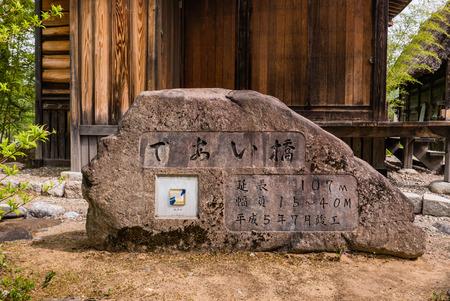 shirakawa go: Shirakawa-go, Japan - May 3, 2016: Stone sign at the entrance to Historical village of Shirakawa-go. Shirakawa-go is one of Japans UNESCO World Heritage Sites located in Gifu Prefecture, Japan.