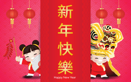 A boy playing Chinese lion dance and a girl holding hand fan and Chinese cracker with blessing word for Chinese new year decorated with red lantern on water wave pettern background. Vector illustration. Stock Illustratie