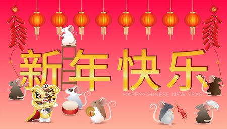 Rats perform lion dance and play firecracker for celebrate Chinese New Year decorated with Chinese lamps on red background. Vector illustration for year of the rat celebration.