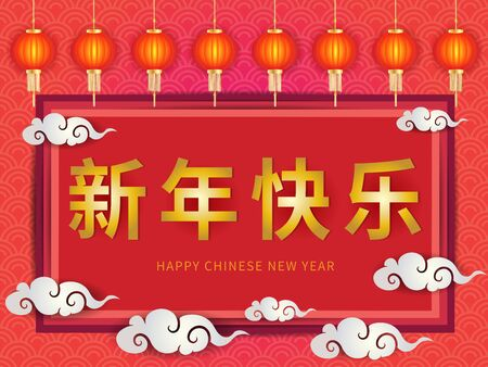 Chinese new year blessing word decorated with Chinese paper lantern lamps and clouds on water wave or fish scales pattern background. Vector illustration for celebrate Chinese new year.