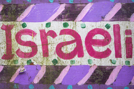 israeli: Pink handwriting word Israeli and painted on a wooden board in Costa Rica. Stock Photo