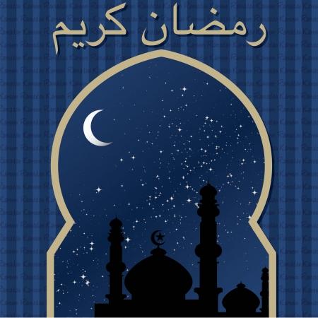 månader: Blå Ramadan hälsning