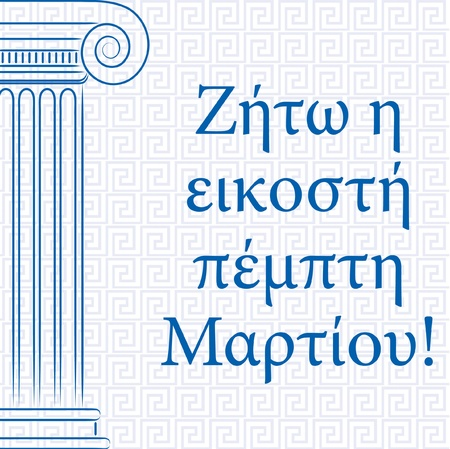 roman column: Happy Independence Day card for Greece in vector format
