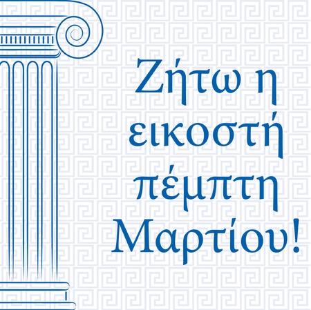 columnas romanas: Tarjeta D?de la Independencia feliz para Grecia en formato vectorial